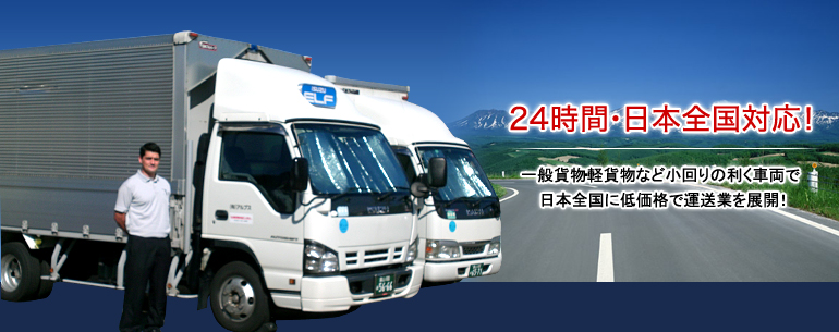 24時間・日本全国対応!