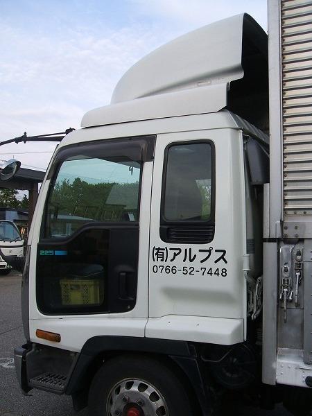 富山県の運送会社アルプスは日本全国に対応!