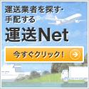 運送Net